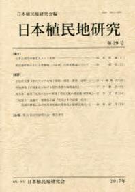 日本植民地硏究 第29號