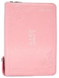 New 웨딩커플성경(핑크)(소합본)(새찬송가)(지퍼)(주석(단색))(색인)(개역개정)