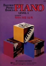 피아노교재 1급편(베스틴 칼라)