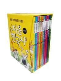 초등 저학년을 위한 처음 한국사 세트