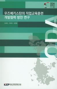 우즈베키스탄의 직업교육훈련 개발협력 방안 연구