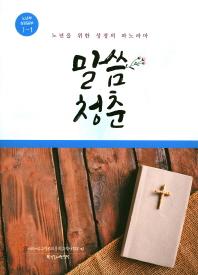 말씀청춘 노년부 성경공부 1-1