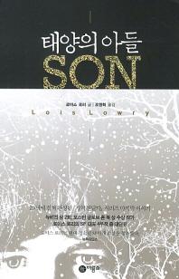 태양의 아들