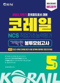 2021 하반기 한국철도공사 대비 코레일 NCS 직업기초능력평가 기막힌 봉투모의고사 5회분