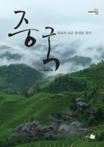 중국 대륙의 숨은 풍경을 찾다