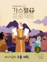 예수님을 만나는 가스펠 프로젝트 구약. 2: 하나님의 구출 계획(영유아부 교사용)