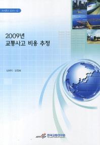 2009년 교통사고 비용 추정