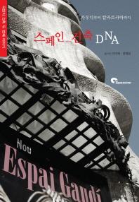스페인 건축 DNA: 가우디부터 칼라트라바 까지
