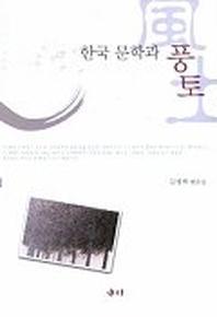 한국 문학과 풍토