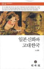 일본신화와 고대한국