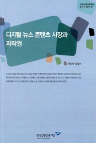 디지털 뉴스 콘텐츠 시장과 저작권