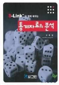 S-LINK와 함께 배우는 통계자료의 분석