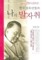 한국 섬유산업과 나의 발자취
