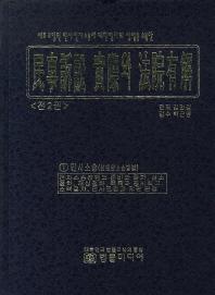 민사소송실제와 법원유해 세트