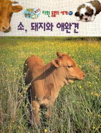 소, 돼지와 애완견
