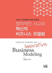 창의적인 사고와 혁신적 비즈니스 모델링