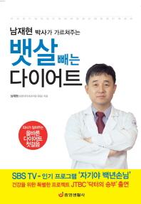 남재현 박사의 가르쳐주는 뱃살 빼는 다이어트