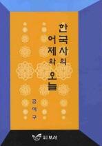 한국사의 어제와 오늘