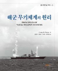 해군 무기체계의 원리