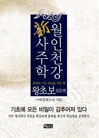 월인천강 신사주학