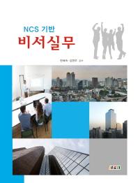 NCS기반 비서실무