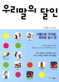 우리말의 달인: 아름다운 우리말 북한말 알기 편
