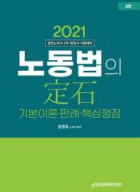 노동법의 정석(2021)