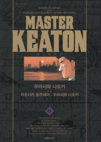 마스터 키튼. 6(완전판)