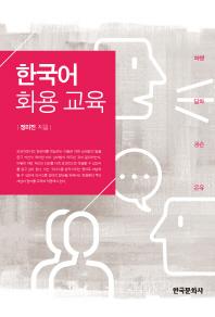 한국어 화용 교육