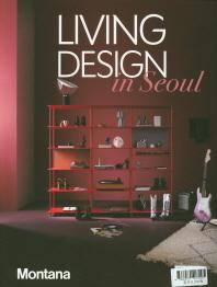 리빙 디자인 인 서울(Living Design in Seoul)