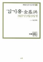 김기홍(1927년 3월 15일생)
