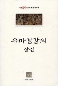 유마경 강의(상)