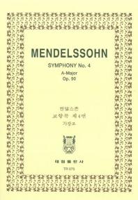 멘델스존: 교향곡 제4번 이탈리아 OP.90