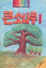 큰소나무 1(산하 어린이 70)