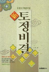 신 토정비결(2020년)