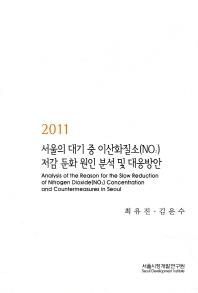 서울의 대기 중 이산화질소(NO2) 저감 둔화 원인 분석 및 대응방안(2011)
