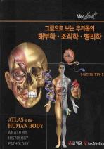 그림으로 보는 우리몸의 해부학 조직학 병리학