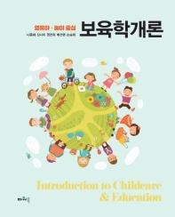 영유아 놀이중심 보육학개론
