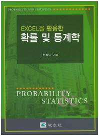 Excel을 활용한 확률 및 통계학