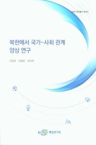 북한에서 국가: 사회 관계 양상 연구