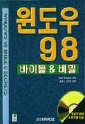 윈도우 98 바이블 & 비밀(S/W포함)