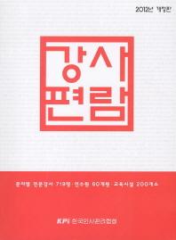 강사편람(2012)