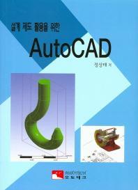 설계 제도 활용을 위한 AutoCAD