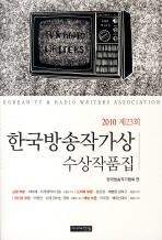 한국방송작가상 수상작품집(2010 제23회)