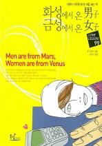 화성에서 온 남자 금성에서 온 여자: LOVE LESSON 99