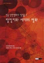 한국 단편영화의 쟁점들. 6: 탈정치화 세대의 영화