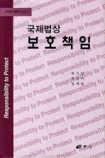 국제법상 보호책임