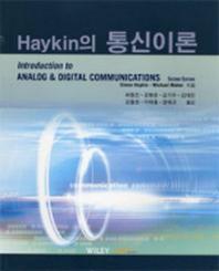 HAYKIN의 통신이론
