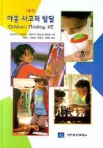 아동 사고의 발달(제4판)