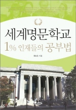 세계명문학교 1% 인재들의 공부법